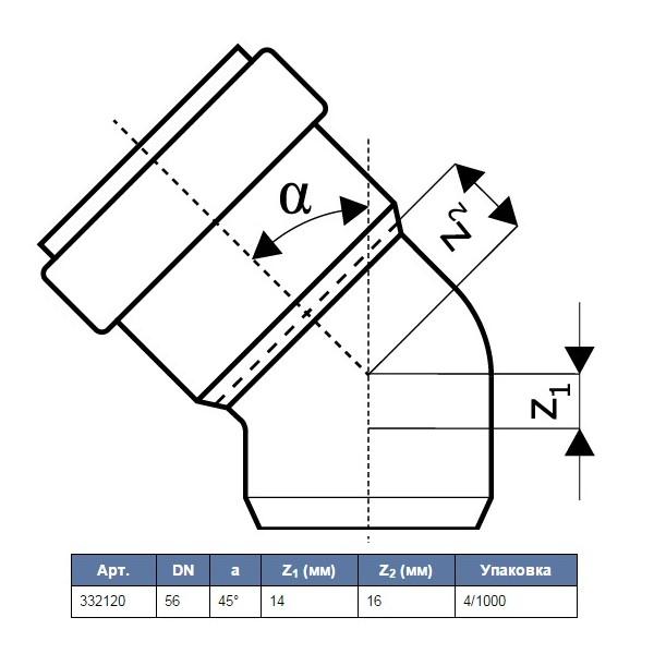 Отвод бесшумный 56-45° Skolan dB